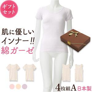 ギフト プレゼント 綿ガーゼインナー 日本製 4枚セットA 3分袖2枚 タンクトップ2枚 レディース 年間 肌着 服 花以外 母の日 誕生日 敬老の日 実用的 メッセージ カード 付き 綿100% ピンク/ベー
