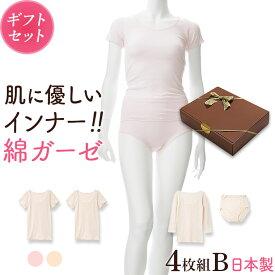 ギフト プレゼント 綿ガーゼインナー 日本製 4枚セットB 3分袖2枚 8分袖 ショーツ レディース 年間 肌着 服 花以外 母の日 誕生日 敬老の日 実用的 メッセージ カード 付き 綿100% ピンク/ベージュ M/L/LL Y4B-RT