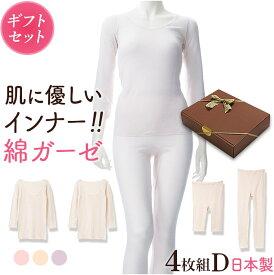 ギフト プレゼント 綿ガーゼインナー 日本製 4枚セットD 8分袖 9分丈 5分丈 レディース 年間 肌着 服 花以外 母の日 誕生日 敬老の日 実用的 メッセージ カード 付き 綿100% ピンク/ベージュ/パープル M/L/LL Y4D-RT