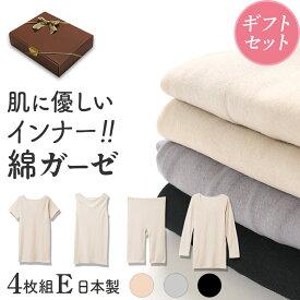 ギフト プレゼント 綿ガーゼインナー 日本製 4枚セットE タンクトップ フレンチ袖 8分袖 5分丈 レース無し シンプル レディース 年間 肌着 服 花以外 母の日 誕生日 敬老の日 実用的 メッセージ カード 付き 綿100% 黒/グレー/ベージュ M/L/LL Y4E-RT