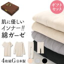 ギフト プレゼント 綿ガーゼインナー 日本製 4枚セットG フレンチ袖 8分袖 5分丈 10分丈 レース無し シンプル レディ…