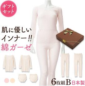 ギフト プレゼント 綿ガーゼインナー 日本製 6枚セットB 3分袖2枚 8分袖 9分丈 ショーツ レディース 年間 肌着 服 花以外 母の日 誕生日 敬老の日 実用的 メッセージ カード 付き 綿100% ピンク/ベージュ M/L/LL Y6B-RT