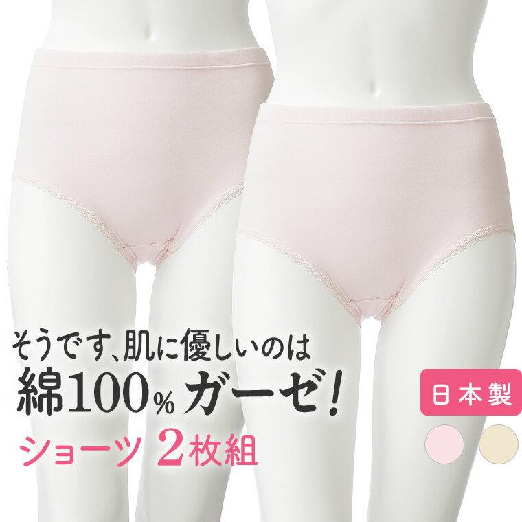 スーピマ綿ガーゼ インナー ショーツ 2枚組 レディース 年間 綿100% ピンク/ベージュ M/L/LL G5025B-R
