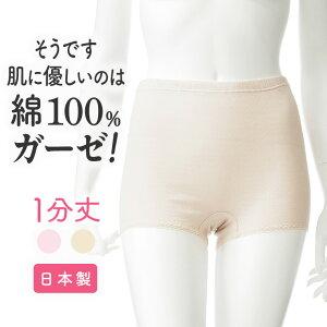 綿ガーゼ 1分丈 ボクサー ショーツ レース付き レディース 年間 スーピマ 綿 100% インナー ボックス ショーツ パンツ パンティー 敏感肌 肌に優しい コットン 冷えとり あったか 締め付けない 深め 深ばき 日本製 ピンク/ベージュ M/L/LL G5021B-RT