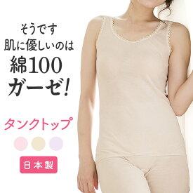 綿ガーゼ インナー タンクトップ レース付き レディース 年間 スーピマ 綿 100% 敏感肌 肌に優しい コットン 冷えとり あったか 締め付けない ババ シャツ ノースリーブ 婦人 女性 下着 肌着 ギフト ピンク/ベージュ/パープル M/L/LL G5011B-RT