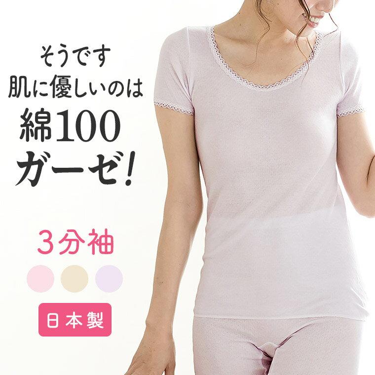 綿ガーゼ インナー 3分袖 半袖 レース付き レディース 年間 スーピマ 綿 100% 敏感肌 肌に優しい コットン 冷えとり あったか 締め付けない ババ シャツ 婦人 女性 下着 肌着 ギフト ピンク/パープル/ベージュ M/L/LL G5012B-RT