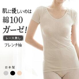 綿ガーゼ インナー 半袖 フレンチ袖 シンプル レディース 年間 スーピマ 綿 100 % 敏感肌 コットン 100 おしゃれ 締め付けない ババ シャツ あったか 冷えとり 高級 ブラック/ベージュ/グレー M/L/LL G5052N-RT