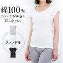 在庫処分 綿 100% インナー フレンチ袖 シンプル レディース 年間 コットン 100 抗菌 防臭 ベーシック 3分袖 半袖 ブ…
