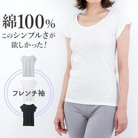 在庫処分 綿 100% インナー フレンチ袖 シンプル レディース 年間 コットン 100 抗菌 防臭 ベーシック 3分袖 半袖 ブラック/グレー/ホワイト M/L/LL T5032N-R