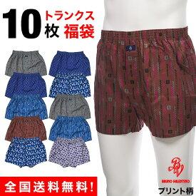 トランクス セット 10枚組 福袋 メンズ 年間 ブルーノバレンチノ プリント柄 パンツ 前開き おしゃれ 綿100% 在庫処分 アウトレット ブランド 男性 インナー 下着 M/L/LL R1120N-R10