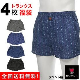 トランクス セット 4枚組 福袋 メンズ 年間 ローバー ROVER プリント柄 パンツ 下着 前開き おしゃれ 綿100% 在庫処分 アウトレット ブランド 男性 インナー M/L/LL R1856K-R02