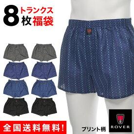 トランクス セット 8枚組 福袋 メンズ 年間 ローバー ROVER プリント柄 パンツ 前開き おしゃれ 綿100% 在庫処分 アウトレット ブランド 男性 インナー 下着 M/L/LL R1856K-R04