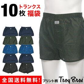 トランクス セット 10枚組 福袋 メンズ 年間 トロイブロス TroyBros プリント柄 パンツ 前開き おしゃれ 綿100% 在庫処分 アウトレット ブランド 男性 インナー 下着 M/L/LL R2061K-R05