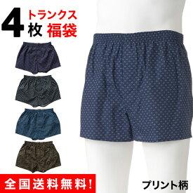トランクス セット 4枚組 福袋 メンズ 年間 プリント柄 パンツ 前開き おしゃれ 綿100% 在庫処分 アウトレット 男性 インナー 下着 M/L/LL T0135X-R02