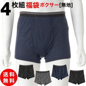 無地 ボクサーパンツ セット 4枚組 福袋 メンズ 年間 パンツ 前開き おしゃれ 在庫処分 アウトレット 男性 インナー 下着 M/L/LL T0145X-R02