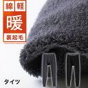 裏起毛 防寒 タイツ アウトゴム 暖かい 綿 お陽さま メンズ 秋冬 あったか 軽い 肌側 綿100% 厚地 もこもこ 吸湿 発熱…