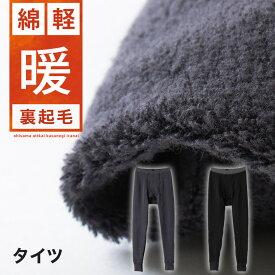 裏起毛 防寒 タイツ アウトゴム 暖かい 綿 お陽さま メンズ 秋冬 あったか 軽い 肌側 綿100% 厚地 もこもこ 吸湿 発熱 アンダーウェア 男性 紳士 下着 肌着 ブラック/チャコールグレー M/L/LL D0091N-R