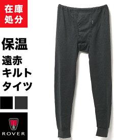 在庫処分 ROVER キルト タイツ 遠赤 メンズ 秋冬 ズボン下 ももひき ブランド 保温 防寒 暖かい あったか あたたかい 綿混 前あき 下着 肌着 アウトレット 訳あり グレー/ブラック M/L/LL R1401N-R