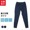在庫処分 タイツ メンズ 春夏 吸湿 速乾 防虫 UVカット ズボン下 ももひき パンツ 通気性 アンダーウェア 男性 紳士 …