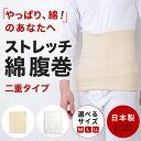 ストレッチ綿2つ折り腹巻 メンズ 年間 ホワイト/ベージュ M/L/LL B1103-00-R
