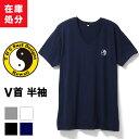 【在庫処分】T&C Surf Designs Vネック半袖 Tシャツ メンズ 年間 綿混 Vネック タウカン 大きいサイズあり インナー 肌着 アウトレット 訳あり クリアランス 白/黒/グレー/ネイビー M/L/LL/3L/4L R0701U-02-R