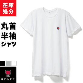 在庫処分 ROVER 半袖 インナー Tシャツ 丸首 メンズ 春夏 ブランド 下着 肌着 クルーネック アウトレット 訳あり ホワイト/チャコールグレー/ブラック M/L/LL R0810U-R