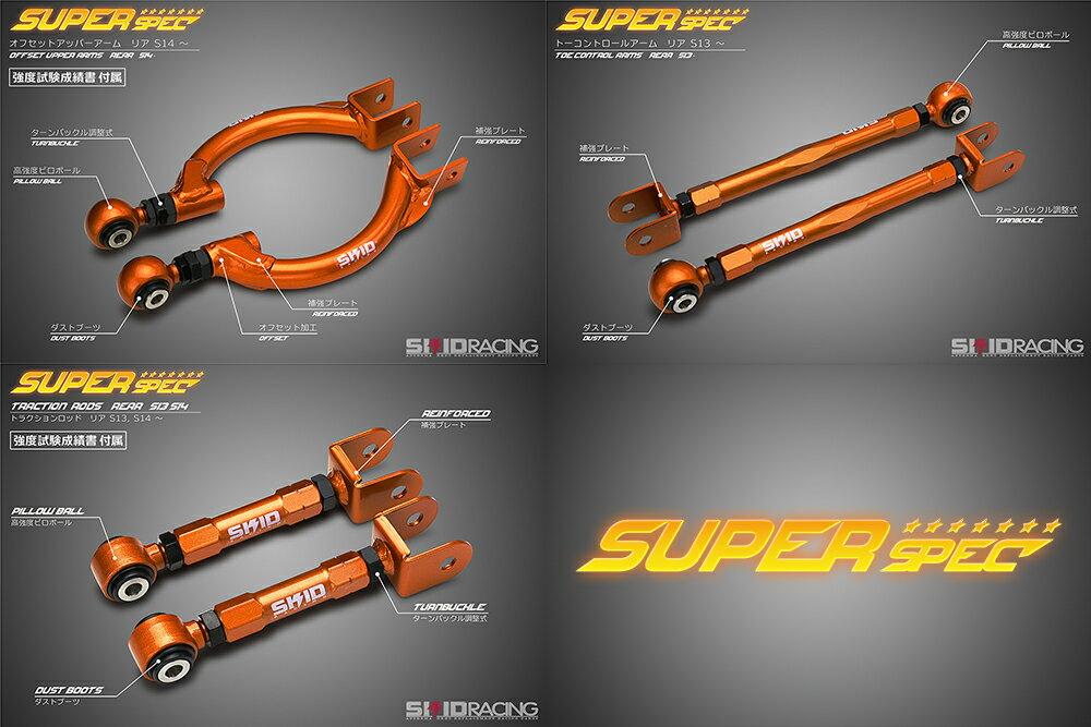 【SUPER SPEC】 S14 S15 調整式 ピロ アーム 3点セット (オフセットアッパーアームタイプ) リア