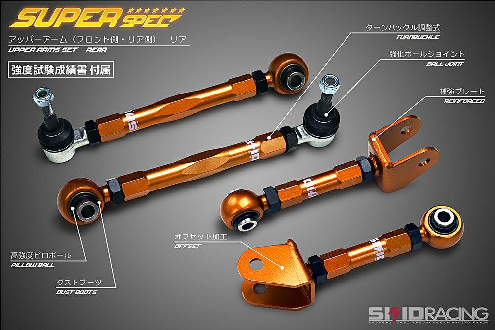 【SUPER SPEC】18クラウン リア アッパー キャンバー アーム セット 調整式 ピロ マークX GRS180 GRS200 18 20 AWS21 GRX120 130 マジェスタ