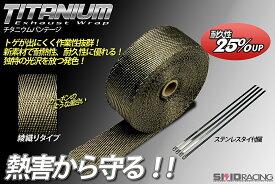 50mm × 10m 断熱 耐熱 チタニウム サーモバンテージ トゲが出ない 柔軟性があり巻きやすい