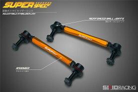 SUPER SPEC スタビライザーリンク M10 255mm - 295mm 汎用 スタビリンク 調整式 アルミ