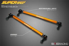 SUPER SPEC スタビライザーリンク M12 350mm - 390mm 汎用 スタビリンク 調整式 アルミ