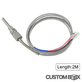 汎用 排気温センサー 交換用 デフィ リンクシステム 互換品 1/8 NPT