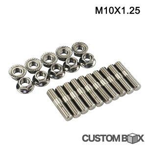 汎用 スタッドボルト M10 1.25 交換用 10本セット エキマニ マフラー 触媒 高品質 SUS303 焼き付き防止