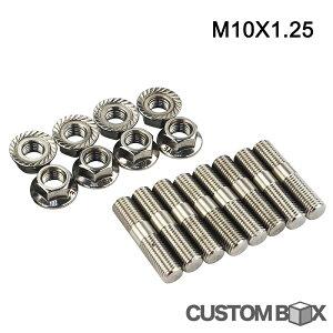 汎用 スタッドボルト M10 1.25 交換用 8本セット エキマニ マフラー 触媒 高品質 SUS303 焼き付き防止