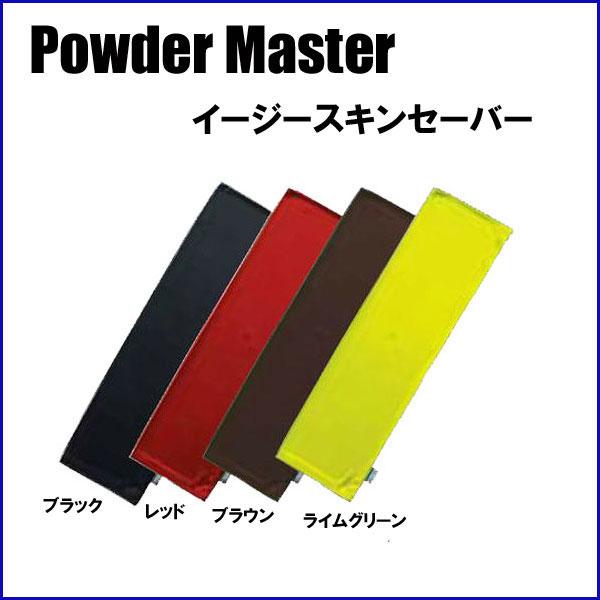 PowderMaster パウダーマスターEasy Skin Saverイージースキンセイバー