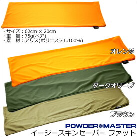 19-20PowderMaster パウダーマスターEasy Skin Saver Fatイージースキンセイバーファット