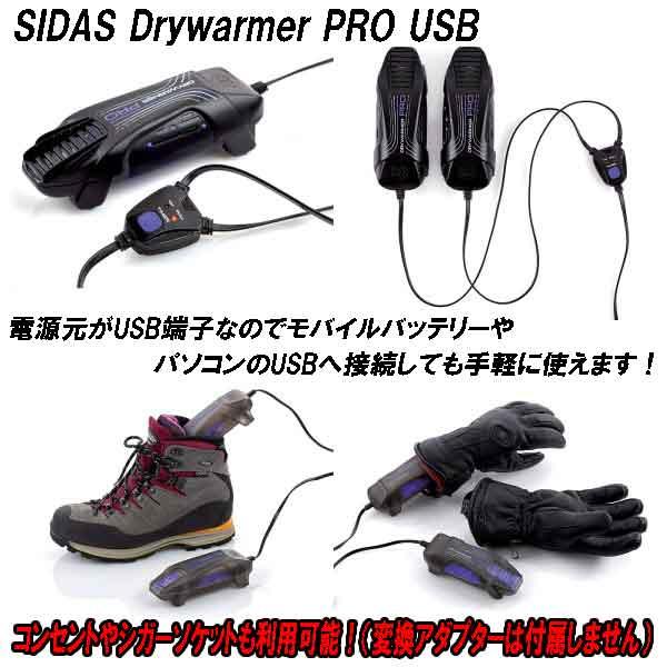 SIDAS シダスDRY WARMER PRO USBドライウォーマープロUSB(ブーツ乾燥機)