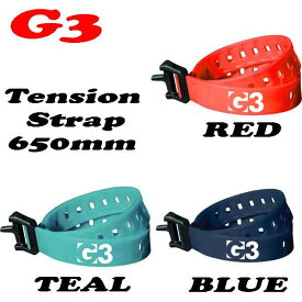 G3 ジースリーTENSION STRAP 650mmテンションストラップ 650mm