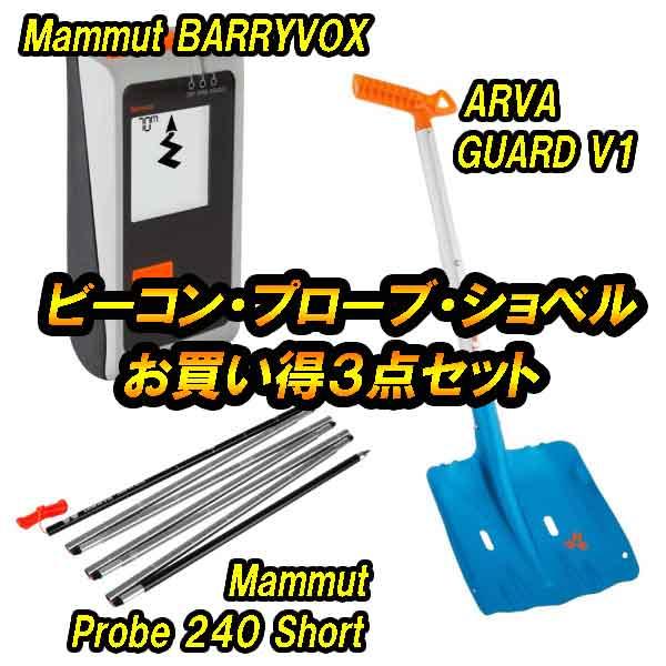 ビーコン・プローブ・ショベル3点セット!18-19 MAMMUT マムートBARRYVOXバリヴォックス+Mammut Probe 240 Short+ARVA GUARD V1