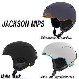 18-19GIRO ジローJACKSON MIPSジャクソンMIPS