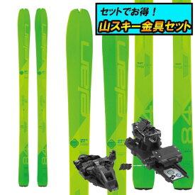 WINTER SALE!1月31日までポイント10倍!山スキー金具セット取り付け工賃サービス20-21ELANエランIBEX 84 Carbonアイベックス84カーボン+Dynafit ST ROTATION10