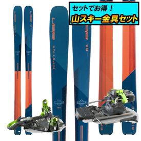 7月15日までのSPECIAL PRICE!早期予約受付中山スキー金具セット20-21ELAN エランRIPSTICK 88リップスティック88+G3 ZED12ブレーキ付