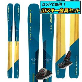WINTER SALE!1月31日までポイント10倍!山スキー金具セット取り付け工賃サービス20-21ELAN エランRIPSTICK 106リップスティック106+Marker DUKE PT12