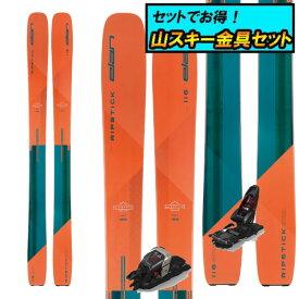 7月15日までのSPECIAL PRICE!早期予約受付中山スキー金具セット20-21ELAN エランRIPSTICK 116リップスティック116+Marker DUKE PT12
