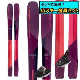 WINTER SALE!1月31日までポイント10倍!山スキー金具セット取り付け工賃サービス20-21ELAN エランRIPSTICK 94Wリップスティック94W+Marker DUKE PT12