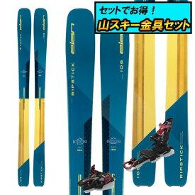 7月15日までのSPECIAL PRICE!早期予約受付中山スキー金具セット20-21ELAN エランRIPSTICK 106リップスティック106+Marker KINGPIN10