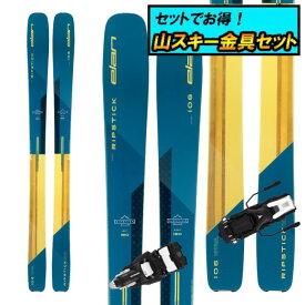 WINTER SALE!1月31日までポイント10倍!山スキー金具セット取り付け工賃サービス20-21ELAN エランRIPSTICK 106リップスティック106+Atomic SHIFT 10