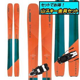 WINTER SALE!1月31日までポイント10倍!山スキー金具セット取り付け工賃サービス20-21ELAN エランRIPSTICK 116リップスティック116+Atomic SHIFT 10