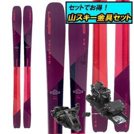 7月15日までのSPECIAL PRICE!早期予約受付中山スキー金具セット20-21ELAN エランRIPSTICK 94Wリップスティック94W+Dynafit ST ROTATION10