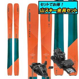 7月15日までのSPECIAL PRICE!早期予約受付中山スキー金具セット20-21ELAN エランRIPSTICK 116リップスティック116+Dynafit ST ROTATION10
